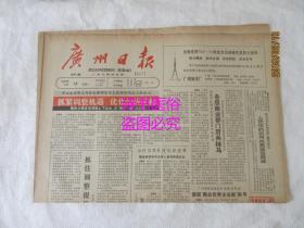 老报纸:广州日报 1988年12月18日 总第9176号——欣闻峡岸有猿声、美哉,津城艺术之花、田汉与郭沫若的友谊、我市充分利用外资发展经济
