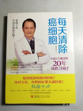 每天清除癌细胞:奇迹医生陈卫华20年战胜3癌