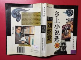 花街:刘绍棠乡土小说选