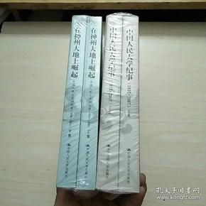 中国人民大学校史研究丛书《中国人民大学纪事(1937-2007)(上下卷)》《 在神州大地上崛起:中国人民大学回忆录(1950-2000)(上下卷)》4册合售,未拆封