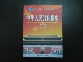 中华人民共和国史【何沁主编,2009第三版】