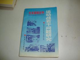 抗美援朝战争运动战若干问题研究