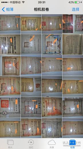 民国时期各类证件三十二件合售(帮朋友代售)