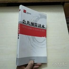 公共预算读本