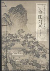 中国宫廷博物院之权舆 古物陈列所