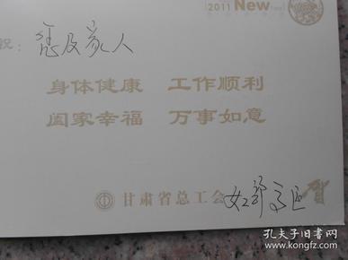 甘肃省总工会高 贺卡