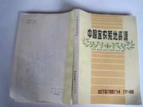 中国宜农荒地资源(85年1版1印)