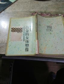 中国现代小说名家名作原版库 白金的女体塑像