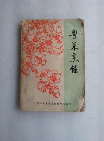 粤菜烹饪 广州市服务局烹调班教研组编 有毛语录  1973年版