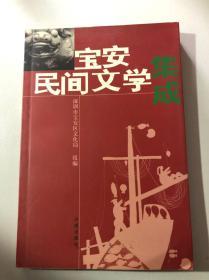 宝安民间文学集成