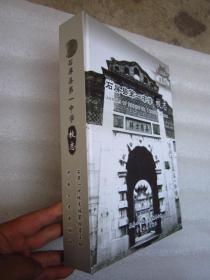 《石屏县第一中学校志》大16开精装  600多页厚本  前后附图  定价;180元 【品佳近新】