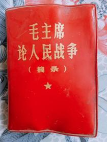 毛主席论人民战争摘录老版文革红色收藏原版袖珍红宝书