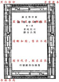 物理学概论(四册一套全)-石原纯著 周昌寿译-民国商务印书馆刊本(复印本)