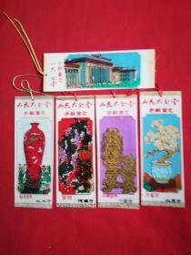 塑料书签   人民大会堂参观留念(5张合售)