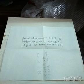 张平硬笔书法1件带封