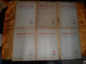 上海中医药杂志1965.1-12.