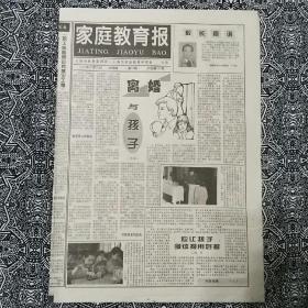 《家庭教育报》(1995年12月26日)