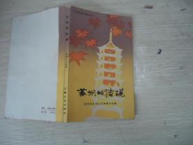 苏州的传说【中国地方风物传说之二】