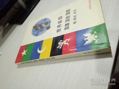 世界各国 国旗 国微 国歌(附:国花 国鸟)