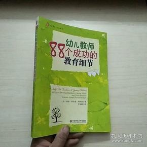 幼儿教师88个成功的教育细节