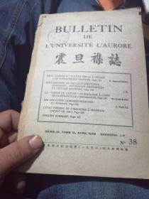 震旦杂志--1949--NO38.英文版馆藏