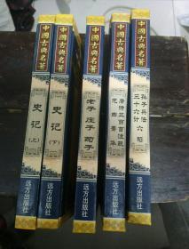 中国古典名著。史记上下,老子庄子荀子,孙子兵法36计六韬,元曲菁华唐诗三百首注疏【全五册合售】