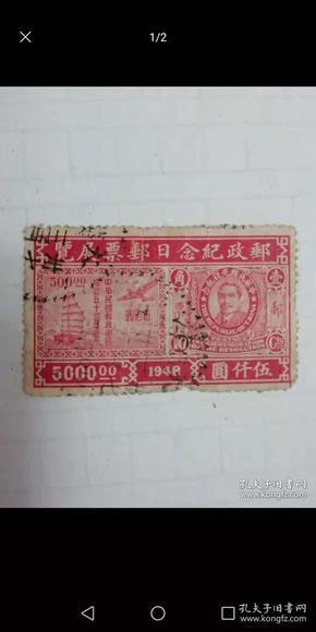 民国邮票邮政纪念日
