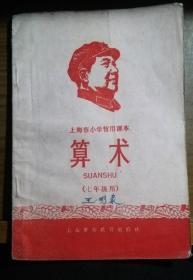 上海市小学暂用课本 【算术 七年级用 】       D1