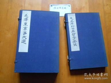 《毛泽东军事文选》《毛主席的四篇哲学著作》 (线装大字,两函全6册·私藏品佳)