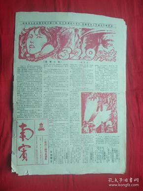 报纸:南宾(8开8版)稀见