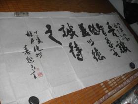 杭州寿魁良书法一张:八荣八耻箴言录(69X137)CM【永久包真】