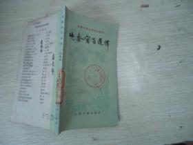 先秦寓言选译【中国古典文学作品选读】