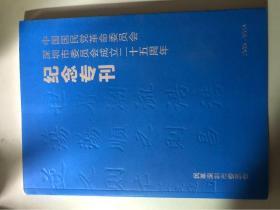 民革深圳市委员会成立二十五周年  纪念专刊1989—2014