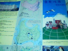 齐齐哈尔旅游交通图 2开