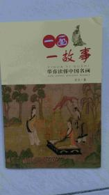 一画一故事带你读懂中国名画