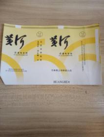 烟标:黄河