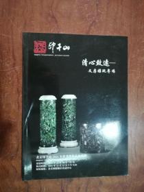 【印千山2013秋季艺术品拍卖会 清心致远-文房雅玩专场