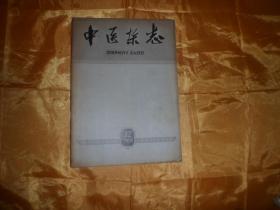中医杂志1958.12.