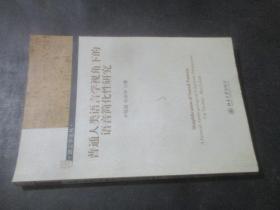 语言学论丛-普通人类语言学视角下的语音简化性研究