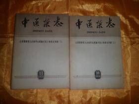 中医杂志1958.10.11.(全国医药卫生技术革命经验交流大会纪念专号)【上.下】