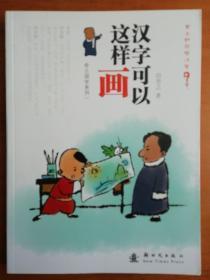 国学系列:舍之和你学汉字:汉字可以这样画  本书以漫画人物对话的形式,引领孩子们轻松愉悦地走进汉字的世界,了解汉字的起源与演变,体悟汉字的内涵与智慧