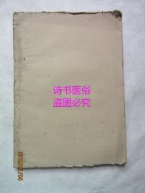 传染病医护常规手册(油印本)——广州中医学院
