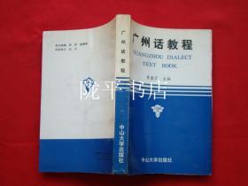 广东话教程