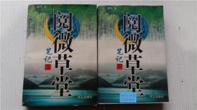 阅微草堂笔记 白话全译 (上下册全)纪昀 著 北京燕山出版社 9787540207731 大32