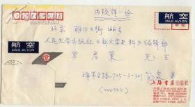 【信札】著名作家、原上海书店总编辑:范泉 信札一通1页(带信封)