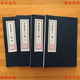 金汤借箸十二筹-(明)李盘-琉璃厂刊本(复印本)