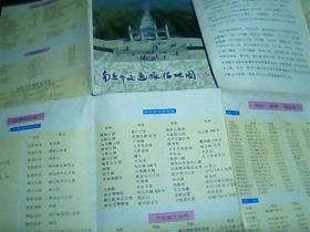南京市交通旅游地图 2开