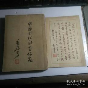 中国古代社会研究.1947年版(赠附页一张)