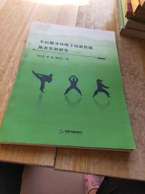 全民健身环境下民族传统体育发展研究