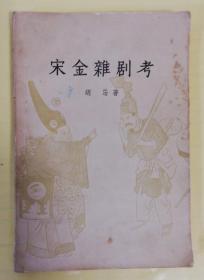 宋金杂剧考 繁体横排   wx20-2